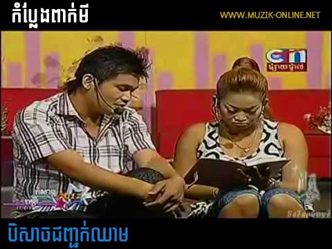 Comedy CTN - Bey Sach Chenh Chork Chhaem (30.06.2012)