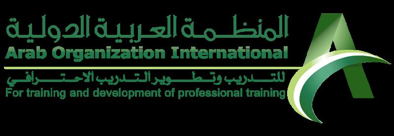 المنظمة العربية الدولية للتدريب