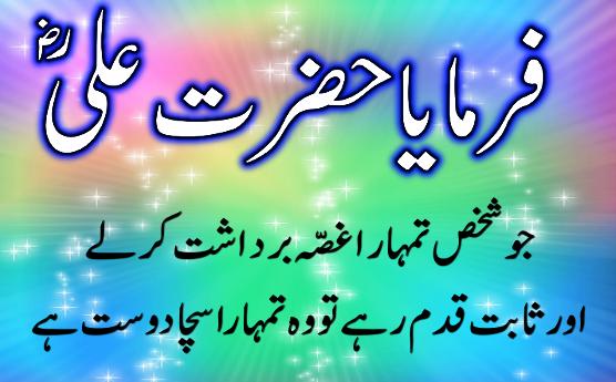 Friendship Quotes Urdu English Zindagi Quotes in Urdu Urdu