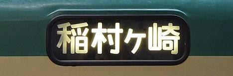 江ノ島電鉄 稲村ヶ崎行き2000形2003F+1200形1201F@鎌倉