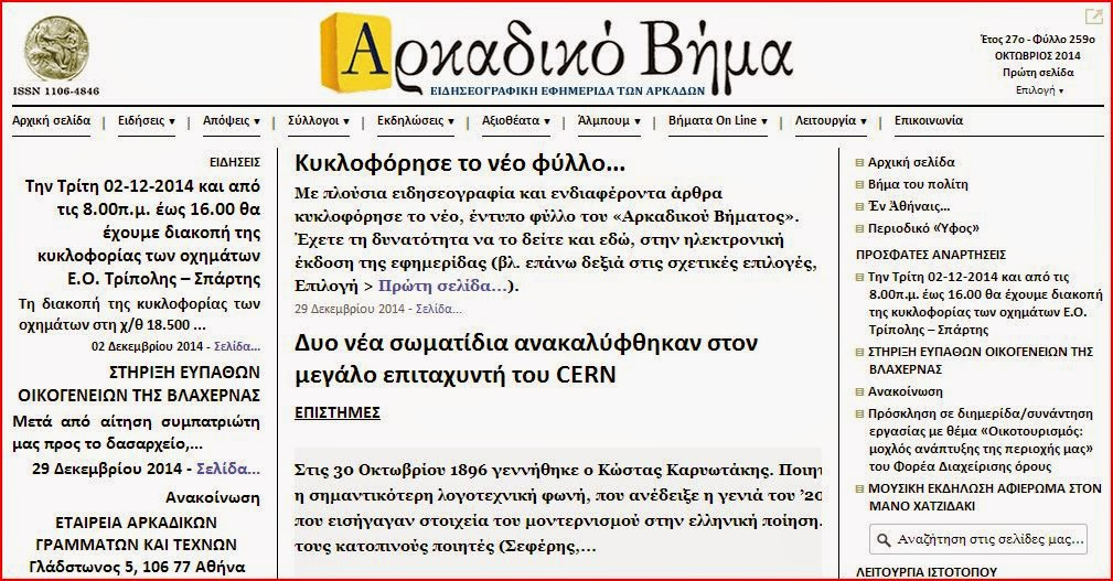 Aρκαδικό Βήμα
