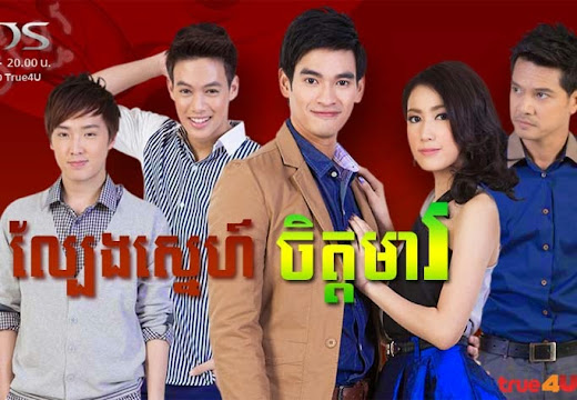 Lbeng Sne Chet Mae [24 End] Thai Drama Khmer Movie