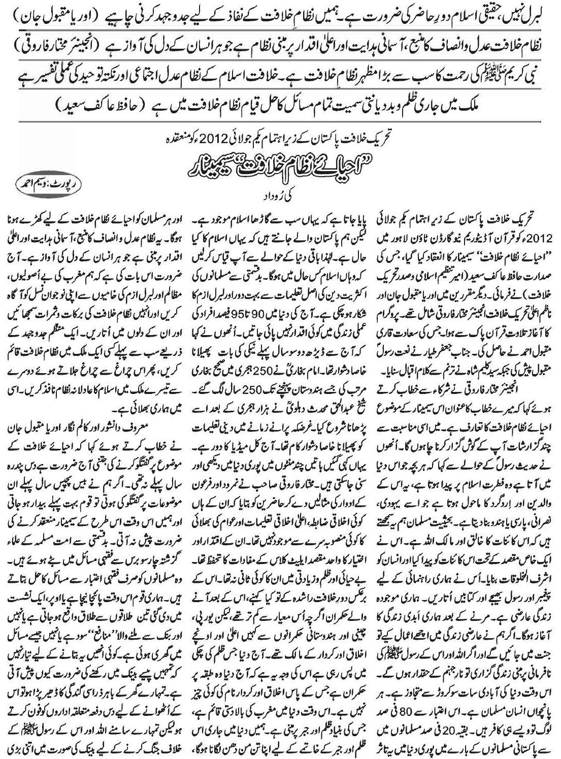 democracy essay in urdu language So as there is democracy in pakistan which states equal  was the first prime minister of pakistan the urdu language was a common connecting.