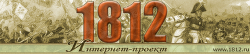 "Интернет-проект ""1812"""