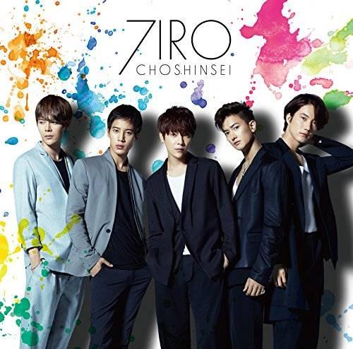 [Album] 超新星 – 7IRO (2015.09.09/MP3/RAR)