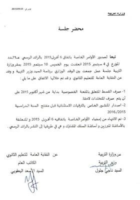مضمون الاتفاق الرسمي بين  الوزارة و النقابة مع تفصيل الزيادة المتوقعة لأستاذ التعليم الثانوي