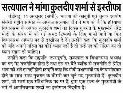 सत्य पाल जैन ने मांगा कुलदीप शर्मा से इस्तीफा