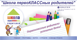 Сайт для родителей младших школьников