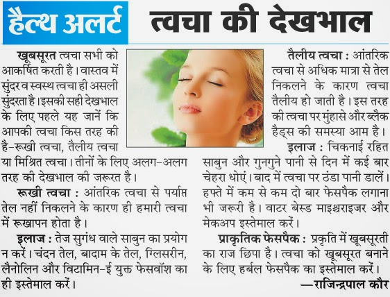 Oily skin care tips home remedies in hindi