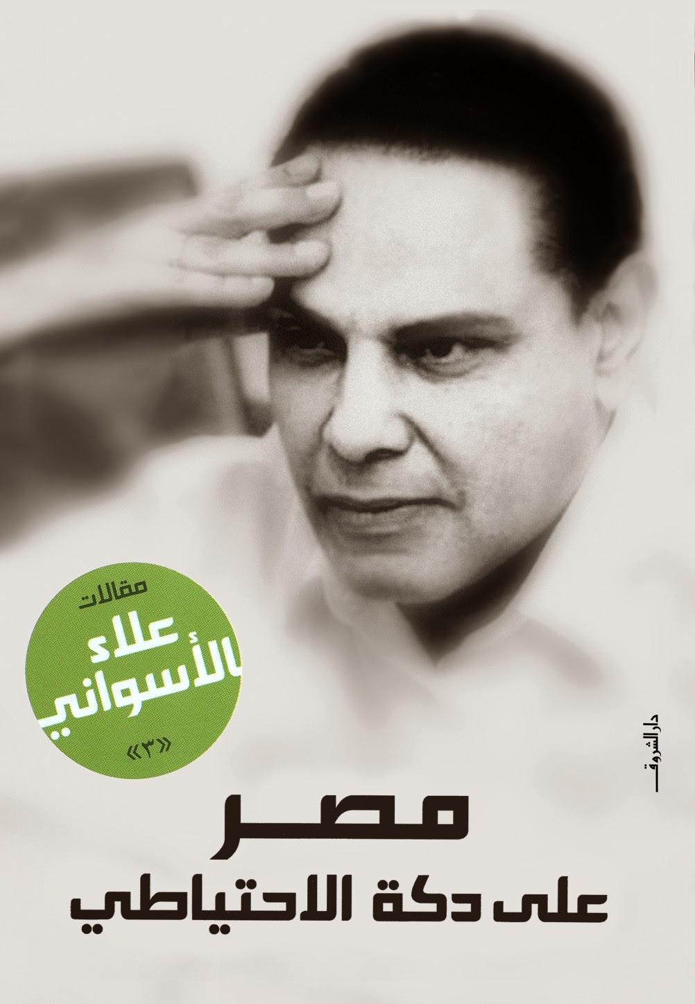 مصر على دكة الاحتياطي - علاء الأسواني pdf