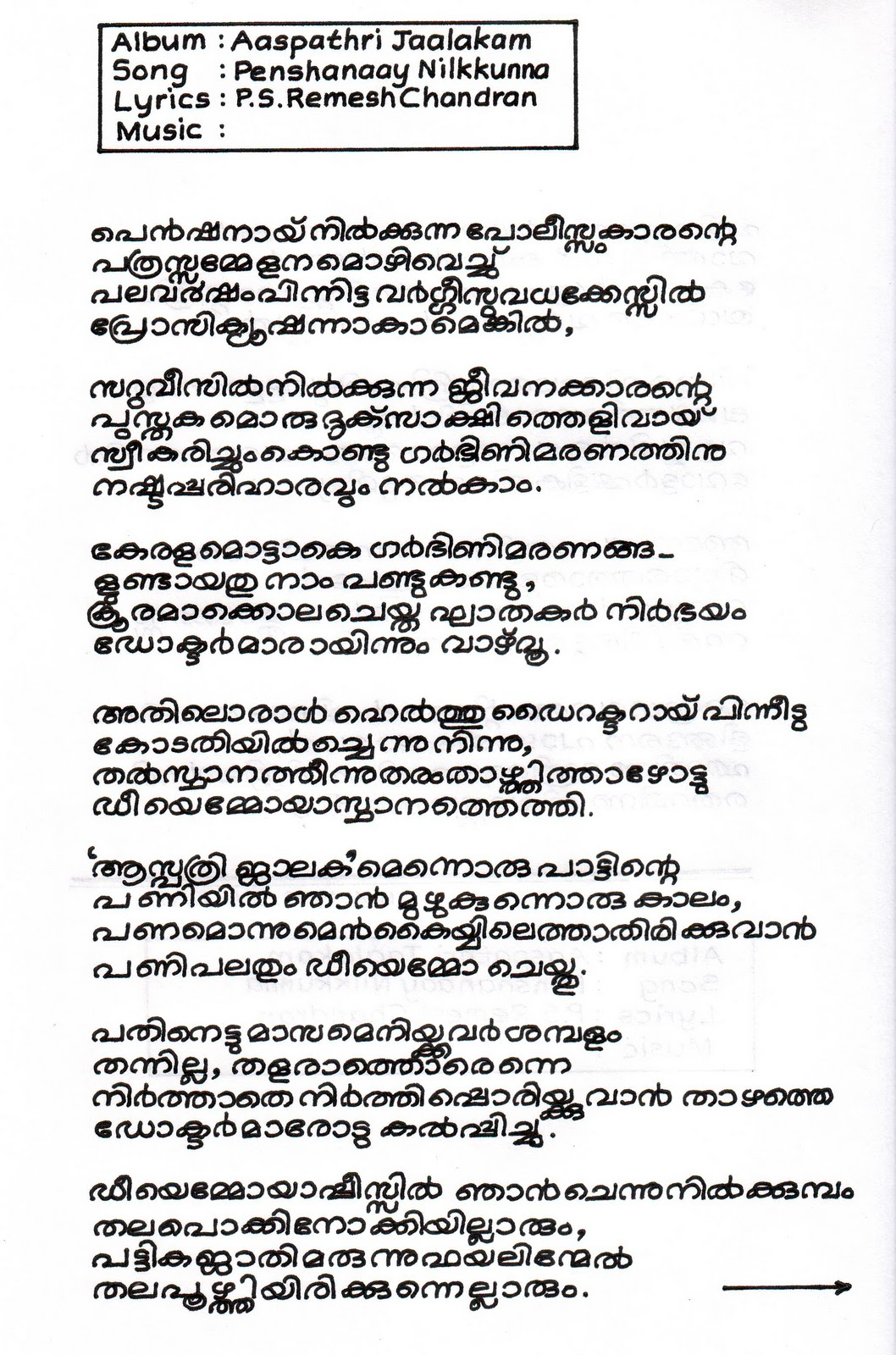 malayalam love letter in english - photo #10