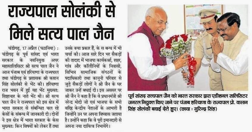 पूर्व सांसद सत्य पाल जैन को भारत सरकार द्वारा एडिशनल सॉलिसिटर जनरल नियुक्त किए जाने पर पंजाब हरियाणा के राज्यपाल प्रो. कप्तान सिंह सोलंकी बधाई देते हुए
