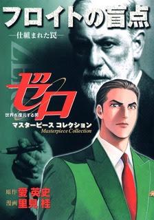 [愛英史×里見桂] ゼロ Masterpiece Collection 第01-05巻