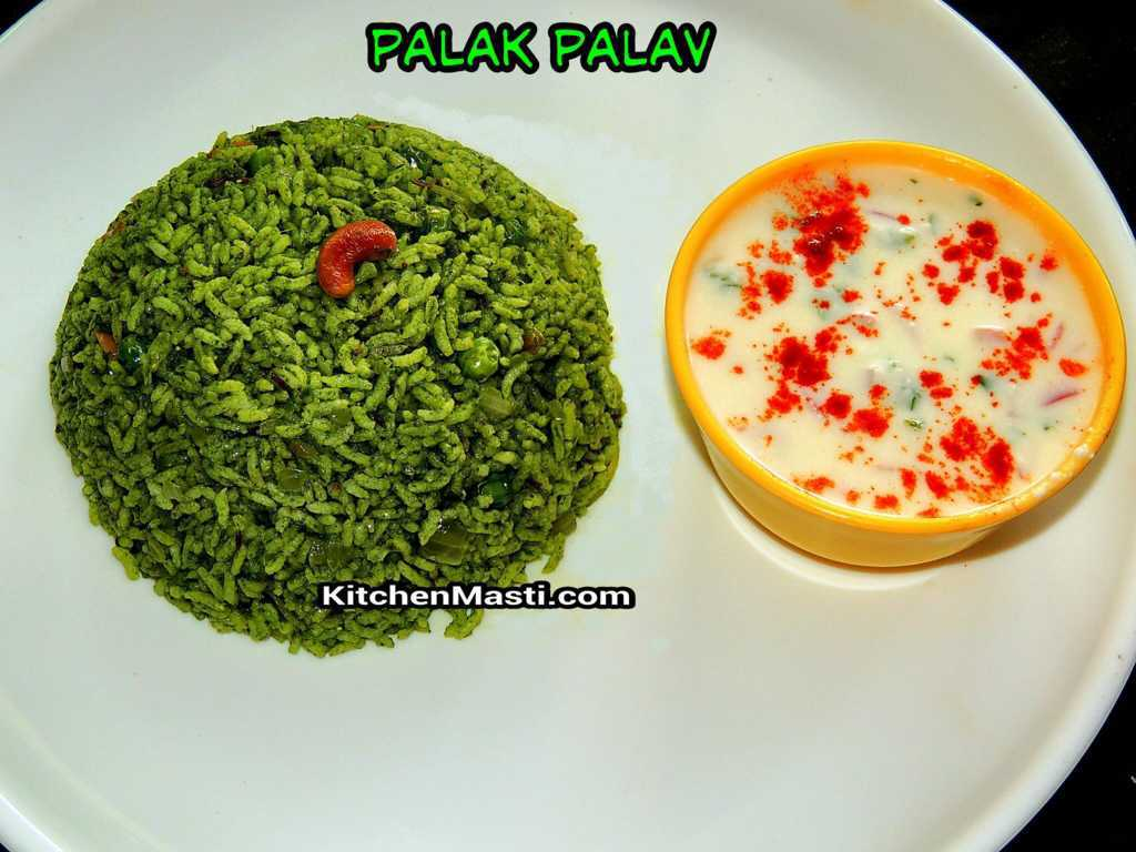 Palak Rice Spinach Rice Recipe