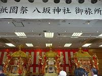 三基の神輿は四条御旅所に一週間滞在したあと、神社に神輿を戻す神事・還幸祭(おかえり)が行われた。