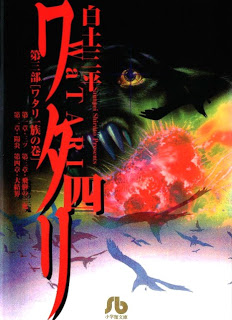 ワタリ 第01-04巻