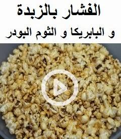 فيديو الفشار بالزبدة و الثوم و البابريكا
