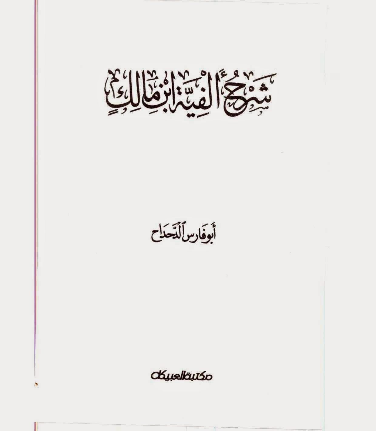 شرح ألفية ابن مالك - أبو فارس الدحداح ( ملون )