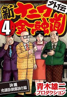 [青木雄二プロダクション] 新ナニワ金融道 外伝 第01-04巻