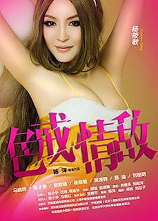 Se Jie Qing Di 2014
