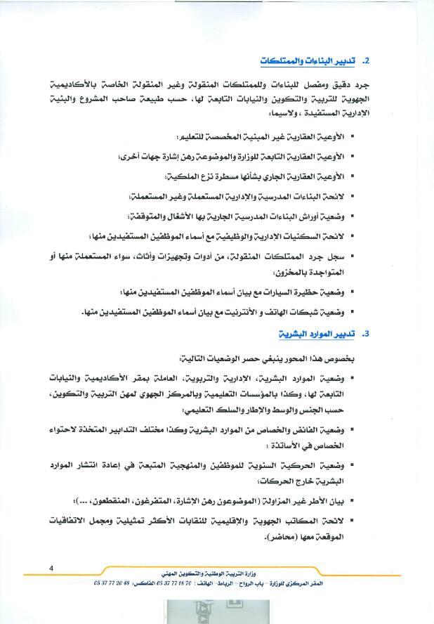 مذكرة في شأن مسار إحداث الأكاديميات الجهوية للتربية والتكوين وفق التقسيم الجهوي الجديد