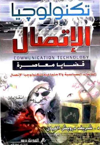 كتاب تكنولوجيا الاتصال: قضايا معاصرة لـ شريف درويش اللبان