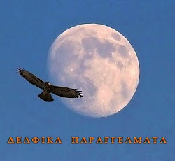 ΔΕΛΦΙΚΑ ΠΑΡΑΓΓΕΛΜΑΤΑ