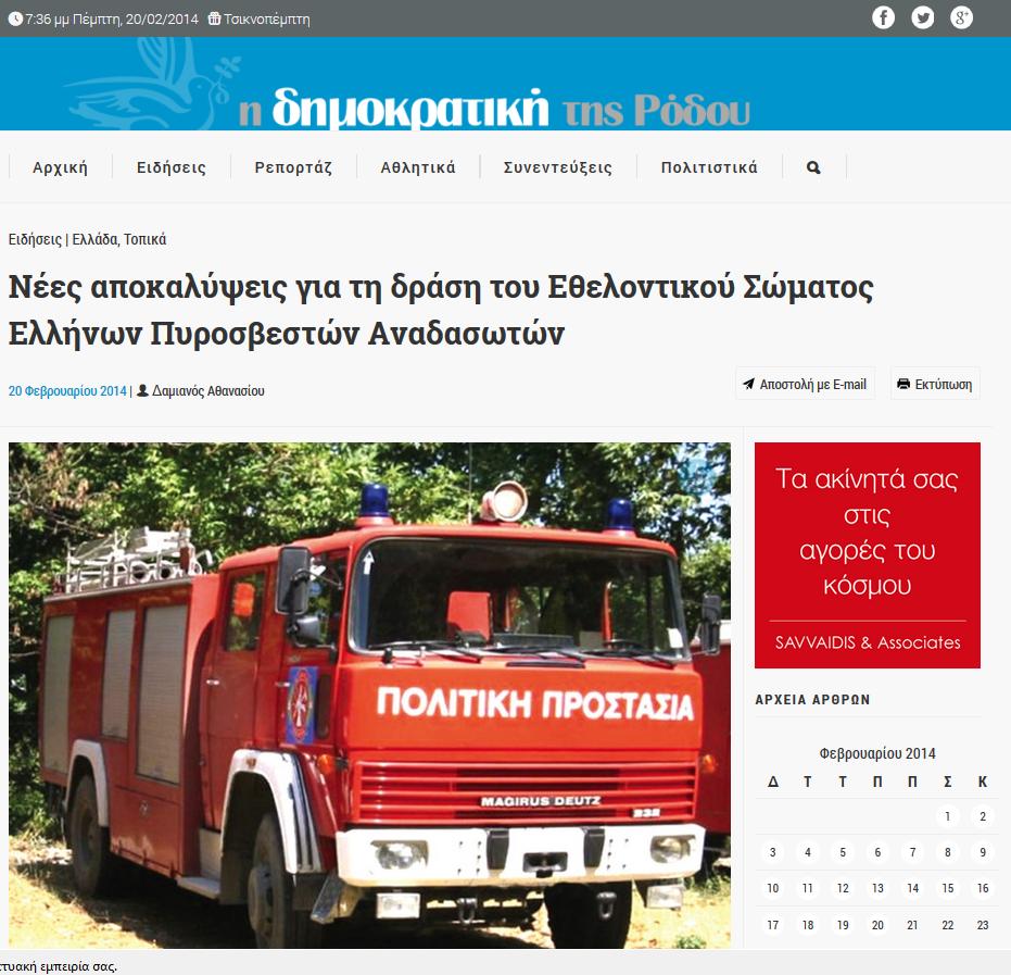 http://www.dimokratiki.gr/20-02-2014/nees-apokalipsis-gia-ti-drasi-tou-ethelontikou-somatos-ellinon-pirosveston-anadasoton/