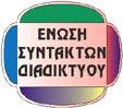 Η συνέχεια της Ένωσης Συντακτών Διαδικτύου – Προς Δήμαρχον Ερμιονίδας το ανάγνωσμα…