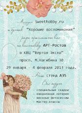 АРТ-Ростов 29.01-04.02.13