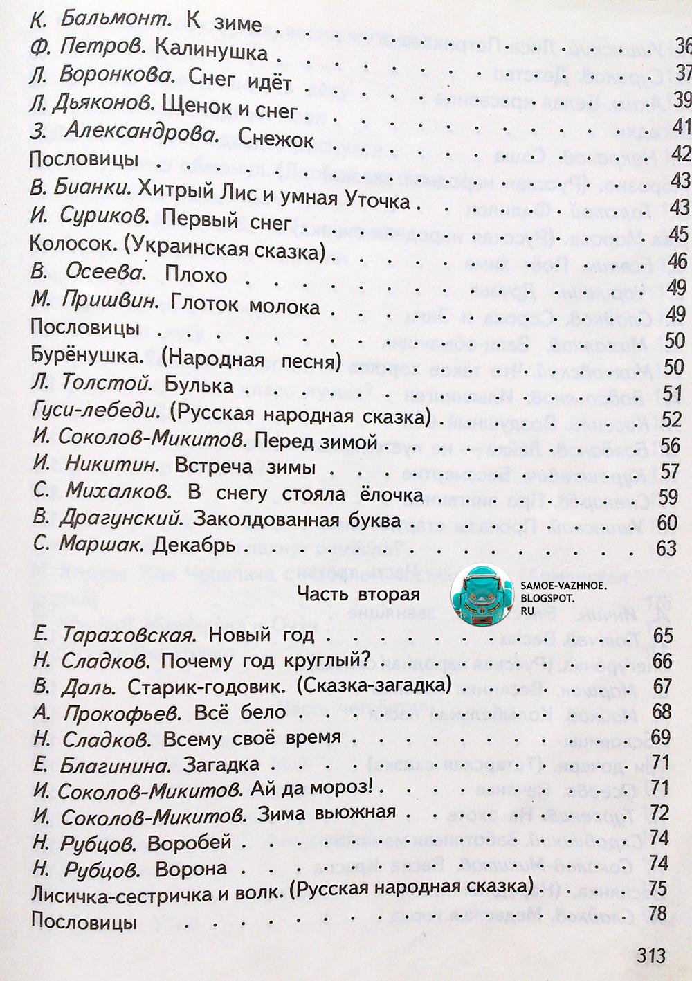 Учебник по литературе СССР содержание