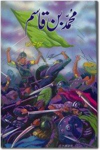 Muhammad Bin Qasim Written By Nasim Hijazi