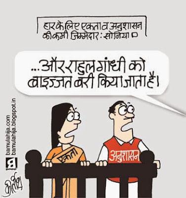 congress cartoon, election result, sonia gandhi cartoon, rahul gandhi cartoon, assembly elections 2013 cartoons, cartoons on politics, indian political cartoon, political humor