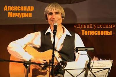 Бард Александр Мичурин. Песня «Давай улетим» («Телескопы»)
