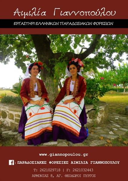 Παραδοσιακές Φορεσιές-Αιμιλία Γιαννοπούλου