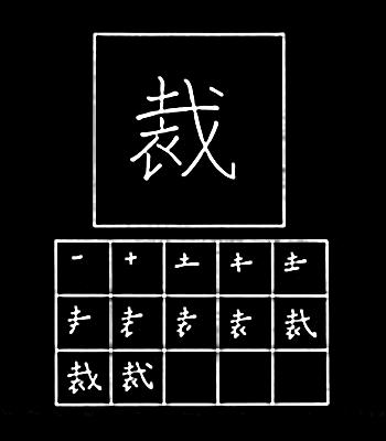 kanji mengadili