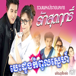 [ Movies ] Besdoung Kampoul Sne - Khmer Movies, Thai - Khmer, Series Movies