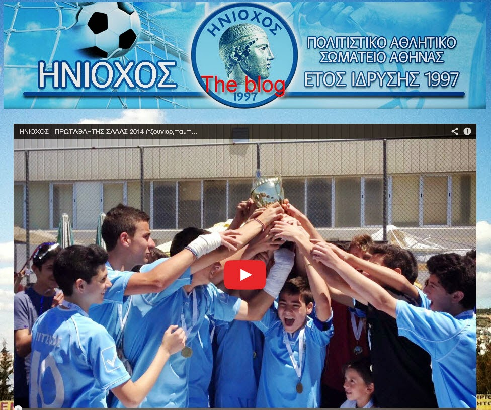 ΗΝΙΟΧΟΣ fc