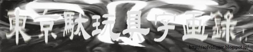 東京駄玩具字画録∴