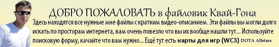 Файловик Квай-Гона