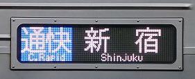 通勤快速 新宿行き 7000系LED行先