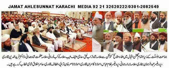 Jam'aat Ahle Sunnat Conference Karachi Pakistan allama kaukab noorani okarvi