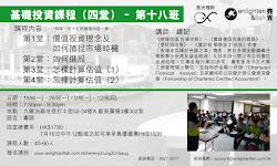 基礎投資課程(第十八班)
