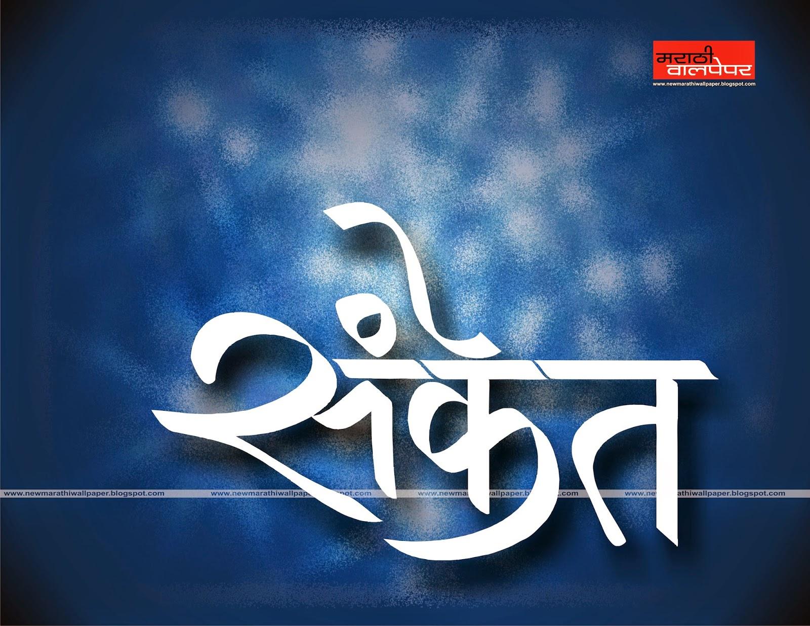 New Marathi Fb Image | Auto Design Tech