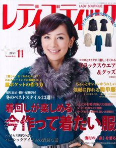 Lady Boutique №11 2011