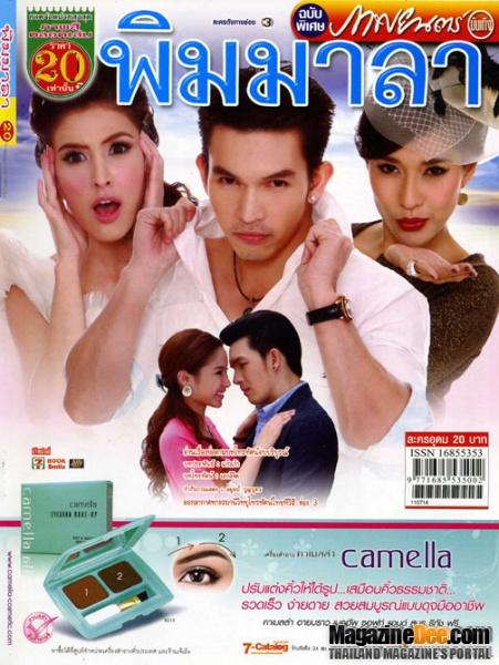 Phim Nàng tiên Panada |Pimmala | The Secret Garland Garde