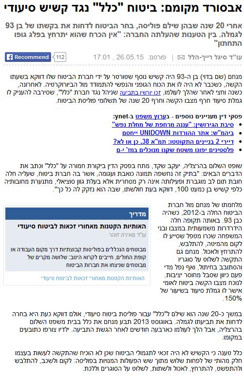 """אבסורד מקומם: ביטוח """"כלל"""" נגד קשיש סיעודי  , ynet , עו""""ד סיגל רייך-הלל , 26.05.15"""