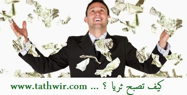 كيف تصبح ثريا .. خطوات أساسية  How to become rich