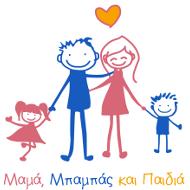 Μαμά, Μπαμπάς και παιδιά