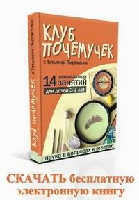 """E-book по мотивам """"Клуба почемучек"""""""